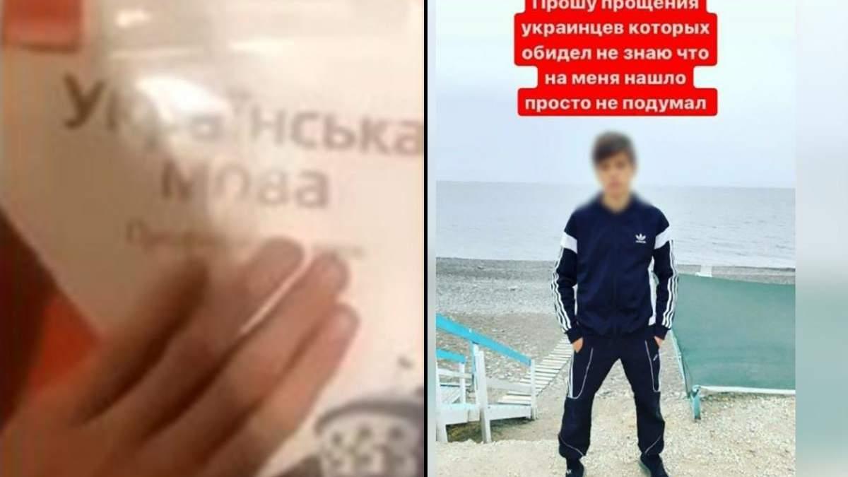 Школьник из Мелитополя растоптал учебник по украинскому языку под одобрение друзей: видео