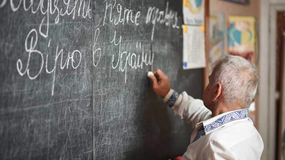 """Оголосили імена 10 найкращих педагогів у номінації """"Вчитель прифронтової зони"""" - Україна новини - Освіта"""