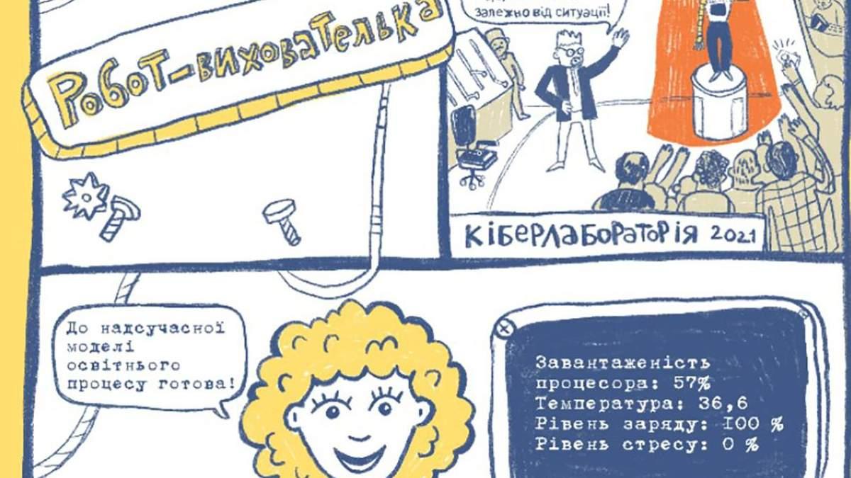 Робот-вихователька: в Україні створили іронічний комікс про роботу в садочку - Україна новини - Освіта