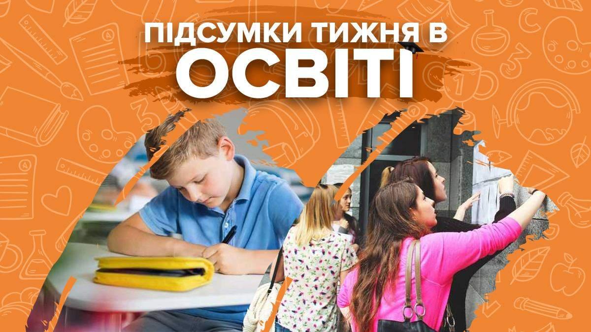 Робота шкіл на карантині, зміни у вступі-2022 та вакцинація вчителів – підсумки тижня в освіті - Україна новини - Освіта
