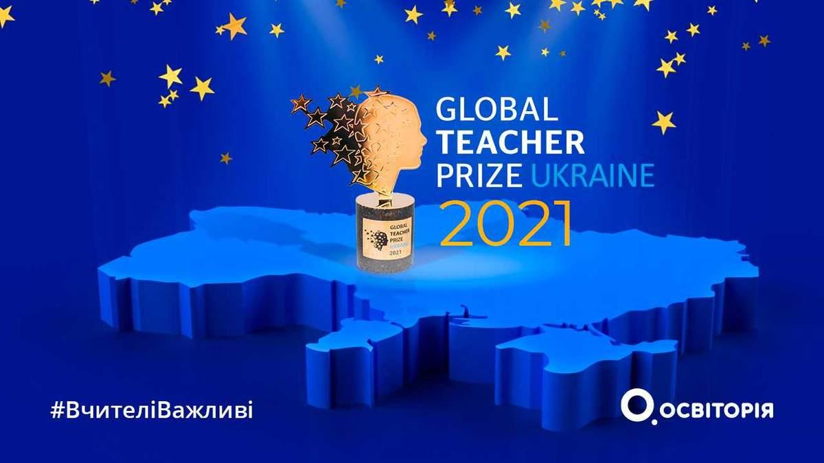 Кращий вчитель 2021 року: хто став переможцем в номінації
