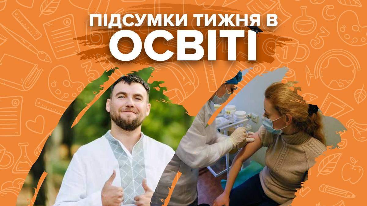 Імена найкращих вчителів, темпи вакцинації у школах та скандали – підсумки тижня в освіті - Україна новини - Освіта