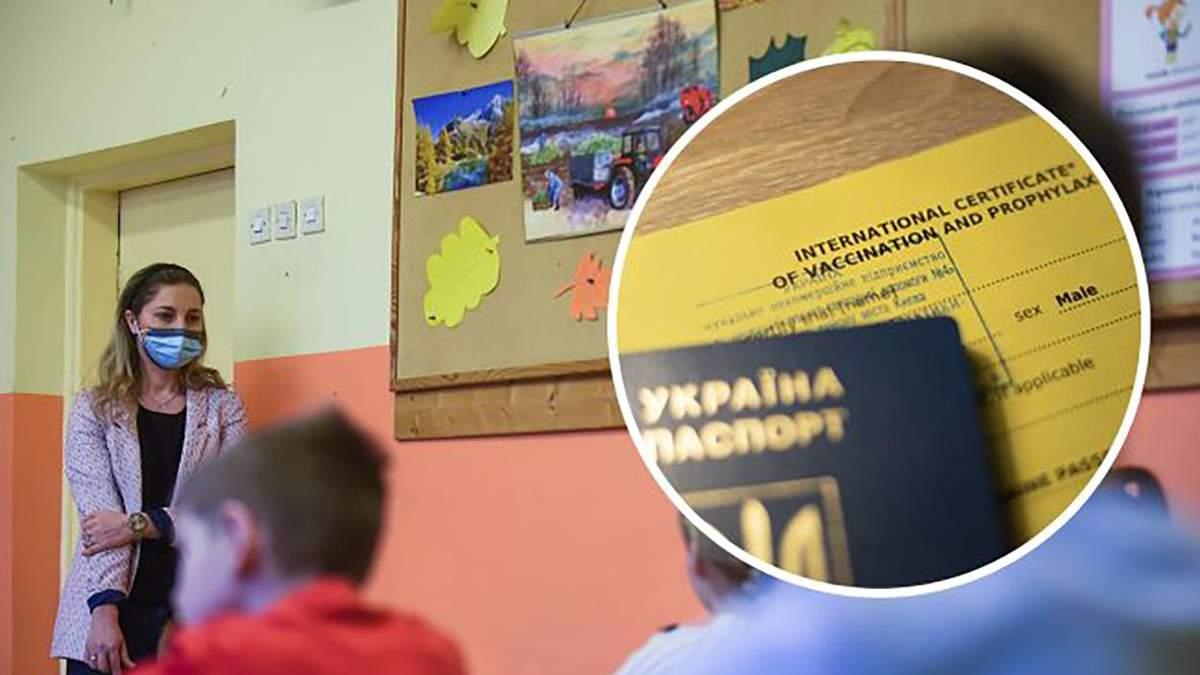 Об учителях, у которых поддельные сертификаты вакцинации, сообщили полиции, – мэр Франковска