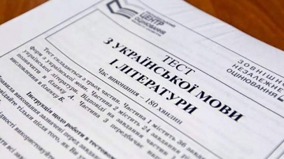 ЗНО з української літератури не має бути обов'язковим, – експерт - Україна новини - Освіта