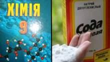 Из учебника химии для 9 класса изымут факты об использовании соды для лечения рака, – МОН