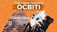 Карантин для учнів, рейтинг вишів та шкіл України, деталі щодо ЗНО – підсумки тижня в освіті