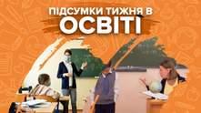 Робота шкіл та вишів з 24 лютого, скандали в школах та рішення уряду – підсумки тижня в освіті