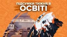 Карантин для учеников, рейтинг вузов и школ Украины, детали по ВНО – итоги недели в образовании