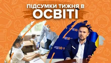 Ограничения для школ, текст радиодиктанта и заявления Шкарлета: итоги недели в образовании