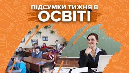 Скандалы в школах, обучение во время карантина и зарплаты учителей: итоги недели в образовании