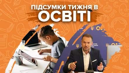 Онлайн-навчання після канікул, заяви Шкарлета і нові дипломи у вишах – підсумки тижня в освіті