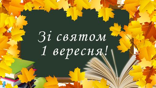 Зі святом 1 вересня – привітання з Днем знань у прозі та віршах