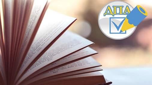 Як випускникам отримати атестат після скасування ДПА: покрокова інструкція
