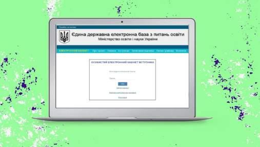 Що робити вступникам, які не можуть зареєструвати е-кабінет через помилки у документах