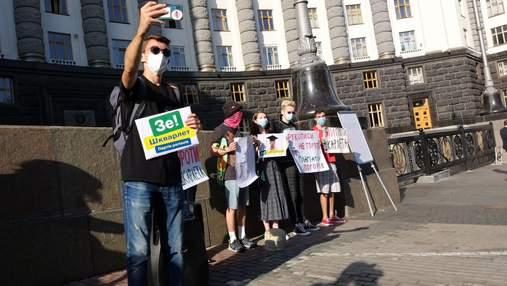 """Последний звонок для Шкарлета: студенты устроили под Кабмином акцию """"Зашкварлет"""" – фото, видео"""