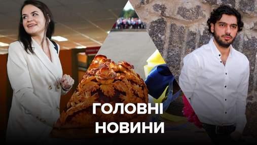 Главные новости 1 сентября: День знаний, Тихановская о Крыме, исключение Лероса из фракции