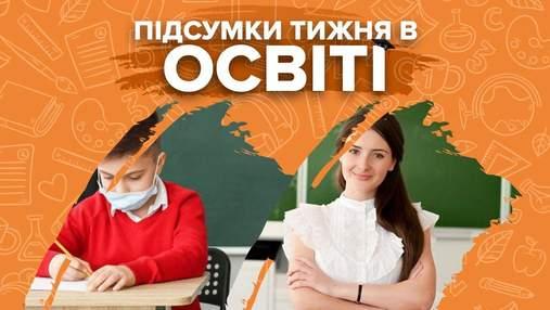 Як учні будуть навчатися після канікул та якою буде зарплата вчителів: підсумки тижня в освіті