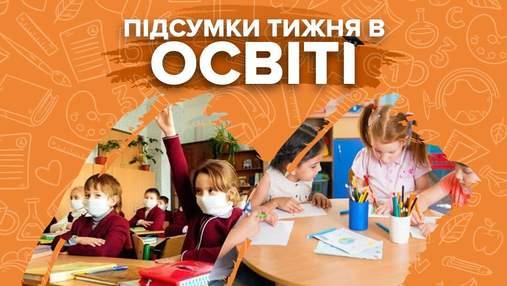 Онлайн-навчання у школах, скандали та курйози у закладах освіти – підсумки тижня в освіті