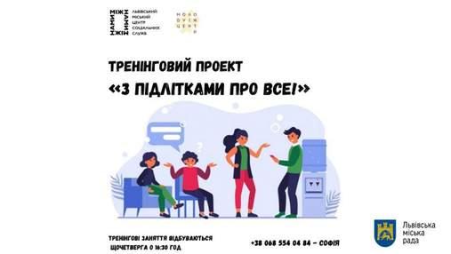 Сексуальная и финансовая грамотность: во Львове продолжается тренинговый проект для подростков