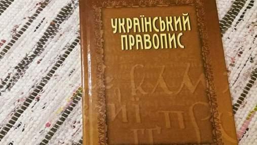 Минюст подал апелляцию на отмену нового правописания