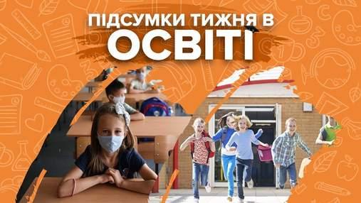 Скасування ДПА, робота шкіл під час карантину та канікули для учнів – підсумки тижня в освіті