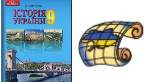 В підручниках з історії для школярів помітили карту без окупованого Криму: фотодоказ