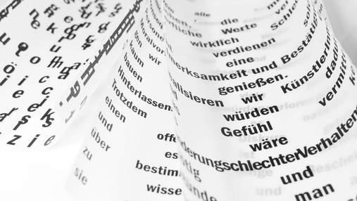 Страшна німецька: 5 слів, переклад яких змусить вас усміхнутися