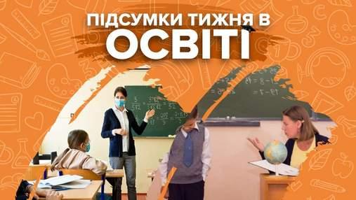 Чи будуть учні навчатися влітку та скандали у школах і вишах – підсумки тижня в освіті