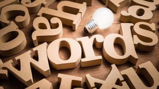 15 дивних слів в англійській мові, які ви точно не чули