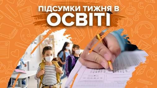 Возвращение учеников в школы после карантина и особенности ВНО-2021: итоги недели в образовании