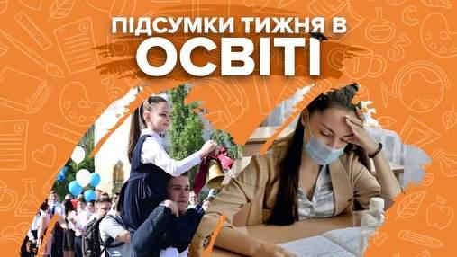 Последний звонок в школах, летние каникулы, ВНО-2021, рейтинг вузов – итоги недели в образовании
