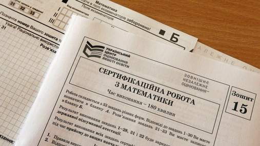 ЗНО-2021 з математики: оприлюднили правильні відповіді на тести