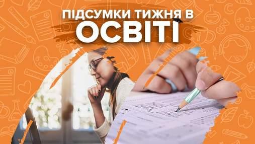 Поступление-2021, новое школьное меню и буллинг от педагогов– итоги недели в образовании