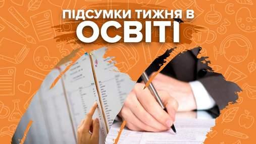 Рейтинги вступників, плани на початок навчання та іспит для чиновників: підсумки тижня в освіті