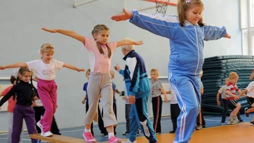 Як учнів навчатимуть фізкультури: презентували програму для 5 – 6 класів