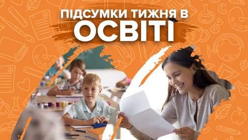 Деталі щодо навчання у школах, вступ до вишів та важливі рішення уряду – підсумки тижня в освіті