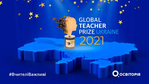 Global Teacher Prize Ukraine 2021: відомі імена та фото 10 найкращих вчителів країни