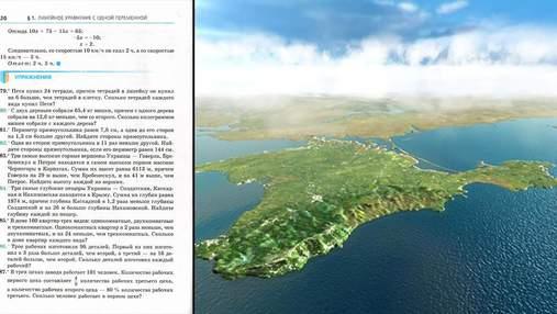Росія несвідомо визнала Крим українським у шкільному підручнику: фотофакт
