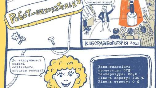 Робот-воспитательница: в Украине создали иронический комикс о работе в садике