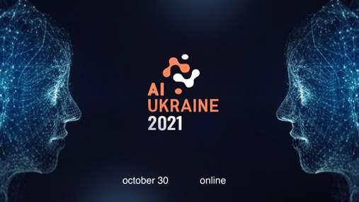 Грандиозная онлайн-конференция AI Ukraine по практическому применению искусственного интеллекта