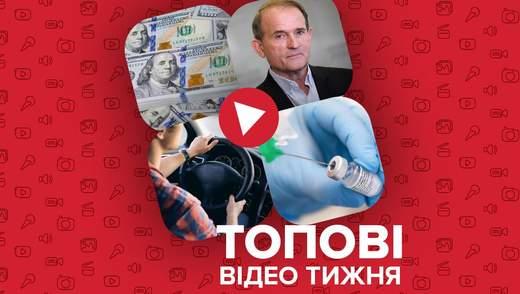 В Украину прибыла вакцина, скандал с директорами на Ровненщине – видео недели